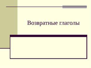 Возвратные глаголы Фунтик - null