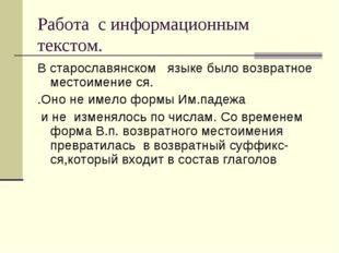 Работа с информационным текстом. В старославянском языке было возвратное мест