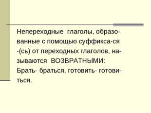 Непереходные глаголы, образо- ванные с помощью суффикса-ся -(сь) от переходн