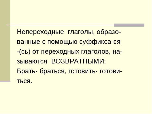 Непереходные глаголы, образо- ванные с помощью суффикса-ся -(сь) от переходн...