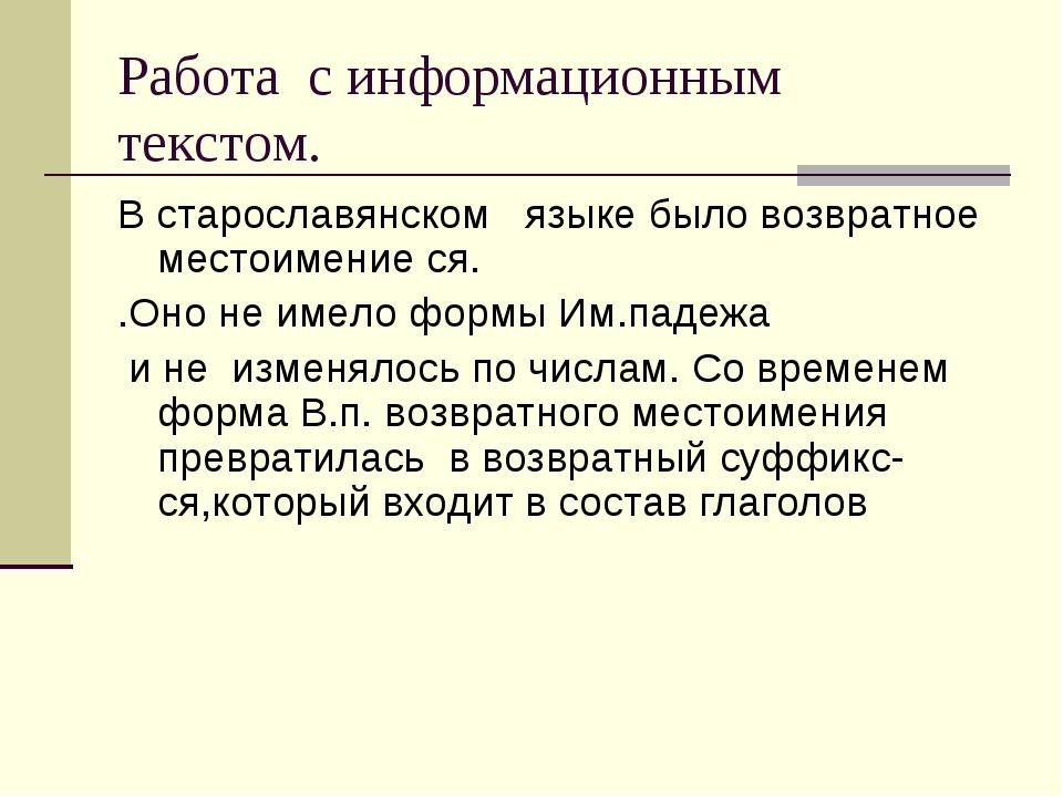 Работа с информационным текстом. В старославянском языке было возвратное мест...