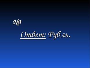 Ответ: Рубль. №3