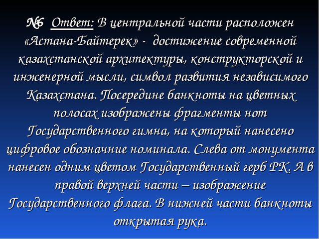 №6 Ответ: В центральной части расположен «Астана-Байтерек» - достижение совре...