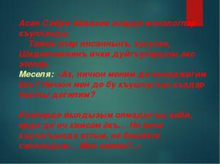 Асан Сабри Айвазов эсерде монологлар къулланды. Тамам олар инсаннынъ, хусуса