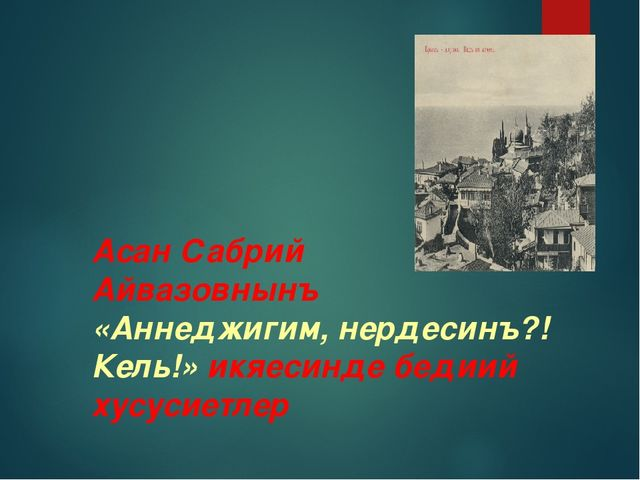 Асан Сабрий Айвазовнынъ «Аннеджигим, нердесинъ?! Кель!» икяесинде бедиий хус...