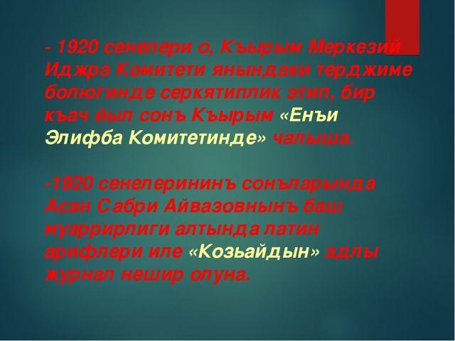 - 1920 сенелери о, Къырым Меркезий Иджра Комитети янындаки терджиме болюгинде...