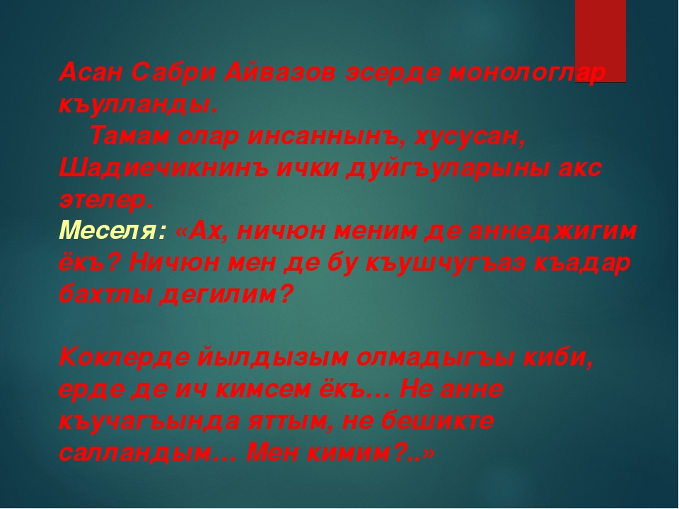 Асан Сабри Айвазов эсерде монологлар къулланды. Тамам олар инсаннынъ, хусуса...