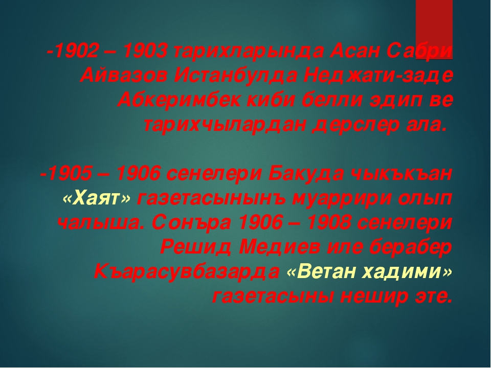 -1902 – 1903 тарихларында Асан Сабри Айвазов Истанбулда Неджати-заде Абкеримб...