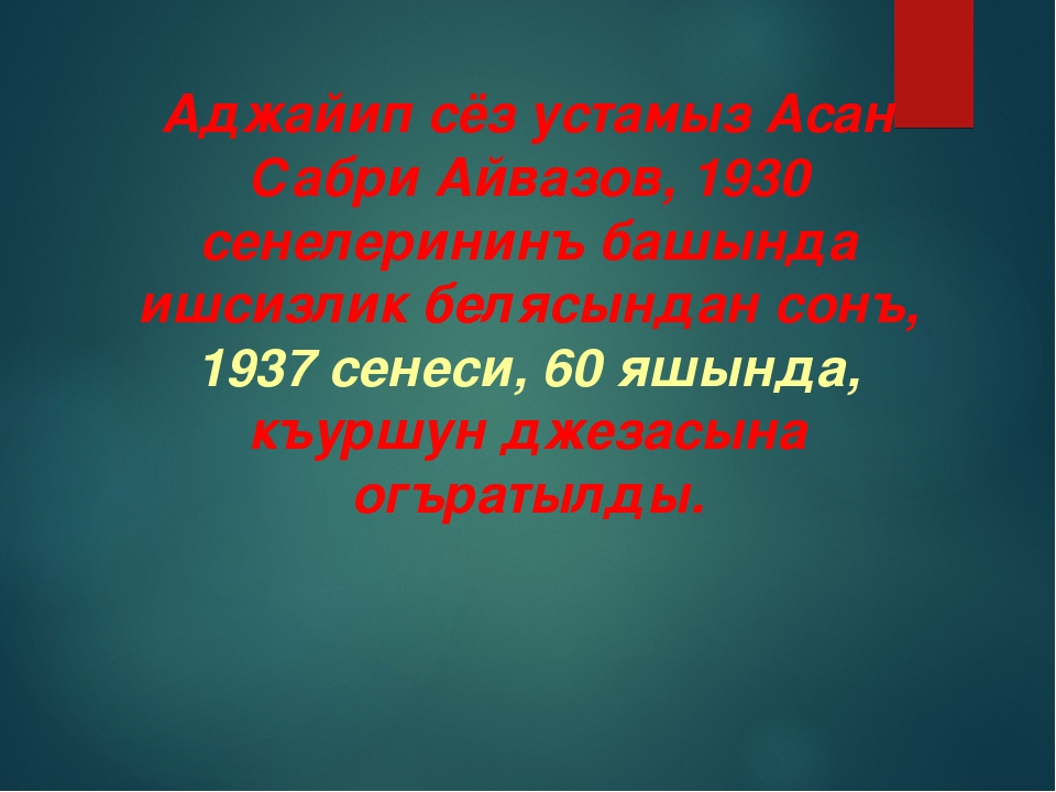 Аджайип сёз устамыз Асан Сабри Айвазов, 1930 сенелерининъ башында ишсизлик бе...