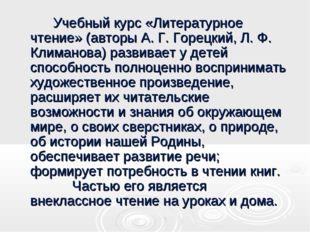 Учебный курс «Литературное чтение» (авторы А. Г. Горецкий, Л. Ф. Климанова)