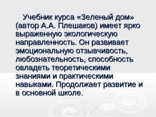 Учебник курса «Зеленый дом» (автор А.А. Плешаков) имеет ярко выраженную экол