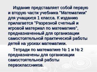 """Издание представляет собой первую и вторую части учебника """"Математики"""" для у"""