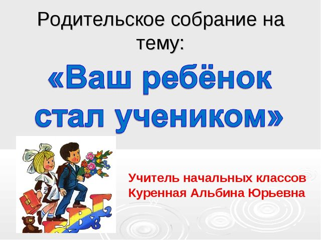 Родительское собрание на тему: УУ Учитель начальных классов Куренная Альбина...