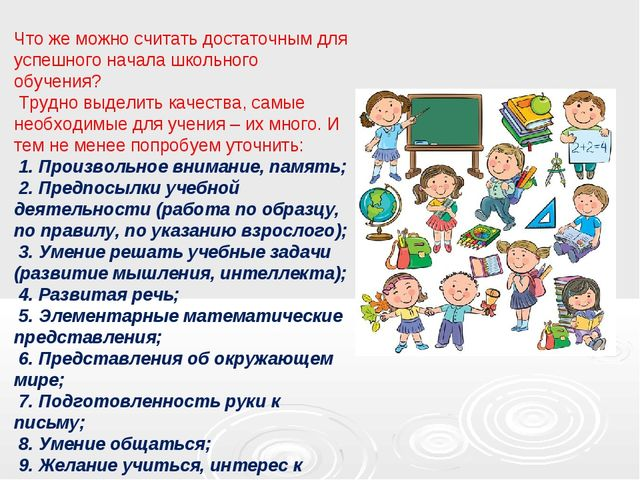 Что же можно считать достаточным для успешного начала школьного обучения? Тру...