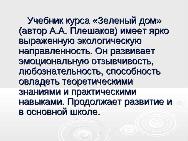 Учебник курса «Зеленый дом» (автор А.А. Плешаков) имеет ярко выраженную экол...