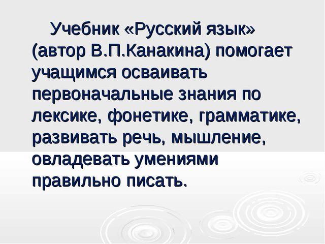 Учебник «Русский язык» (автор В.П.Канакина) помогает учащимся осваивать перв...
