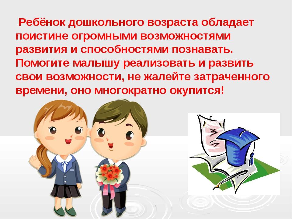Ребёнок дошкольного возраста обладает поистине огромными возможностями разви...