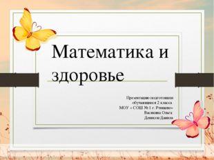 Математика и здоровье Презентацию подготовили обучающиеся 2 класса МОУ « СОШ