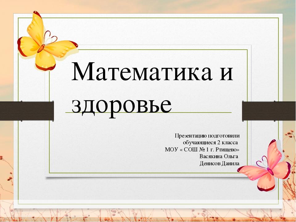 Математика и здоровье Презентацию подготовили обучающиеся 2 класса МОУ « СОШ...
