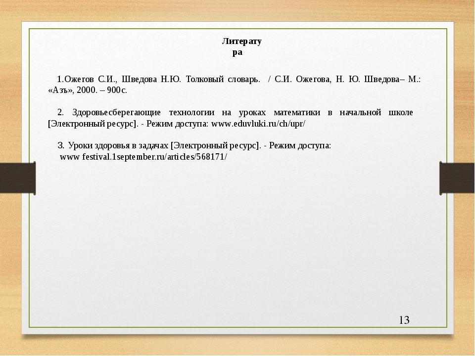 Ожегов С.И., Шведова Н.Ю. Толковый словарь. / С.И. Ожегова, Н. Ю. Шведова– М...