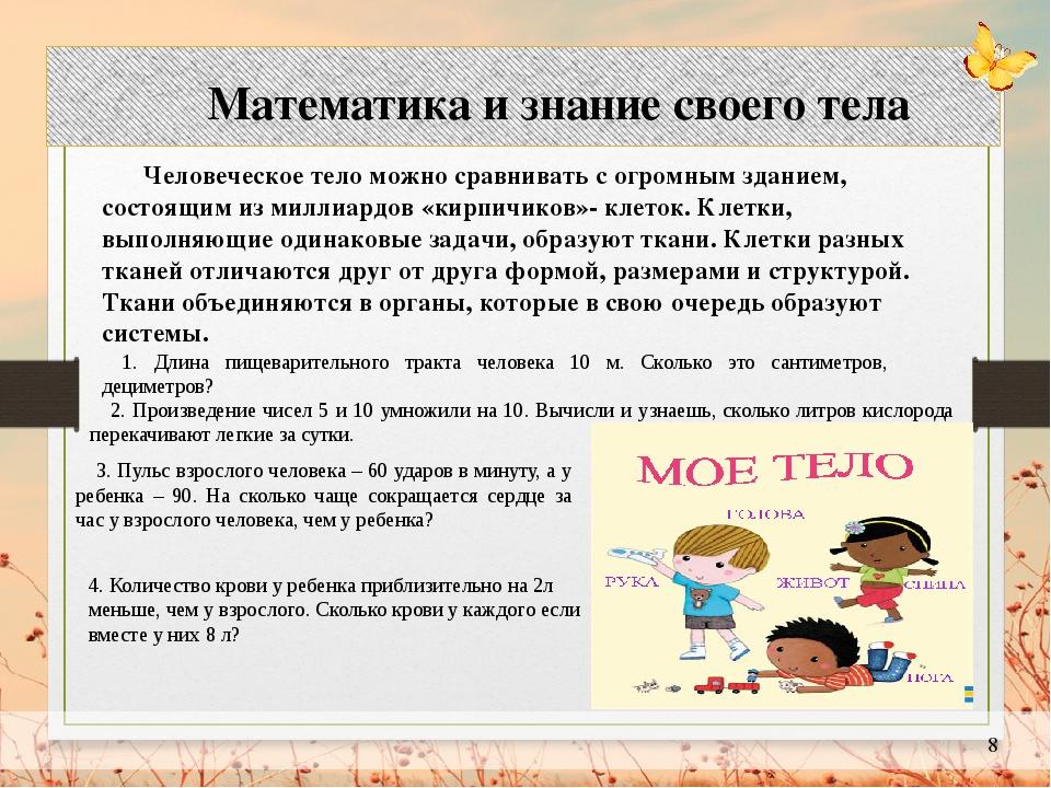 Математика и знание своего тела 1. Длина пищеварительного тракта человека 10...
