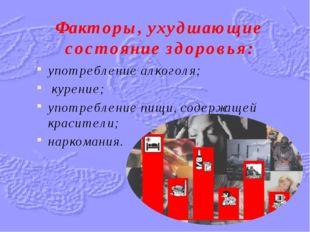 Факторы, ухудшающие состояние здоровья: употребление алкоголя; курение; употр