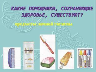- предметы личной гигиены