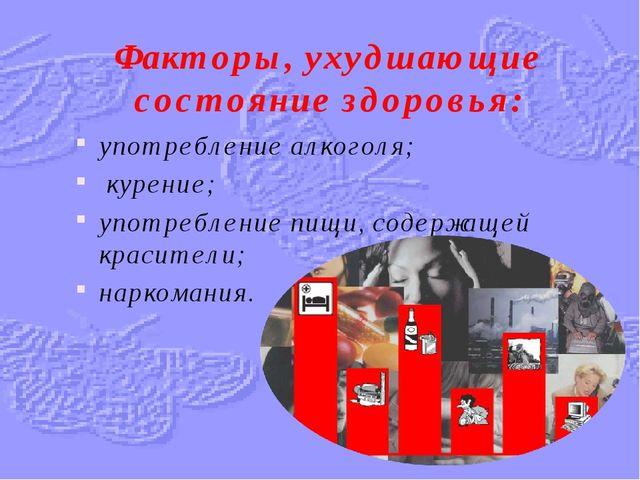Факторы, ухудшающие состояние здоровья: употребление алкоголя; курение; употр...