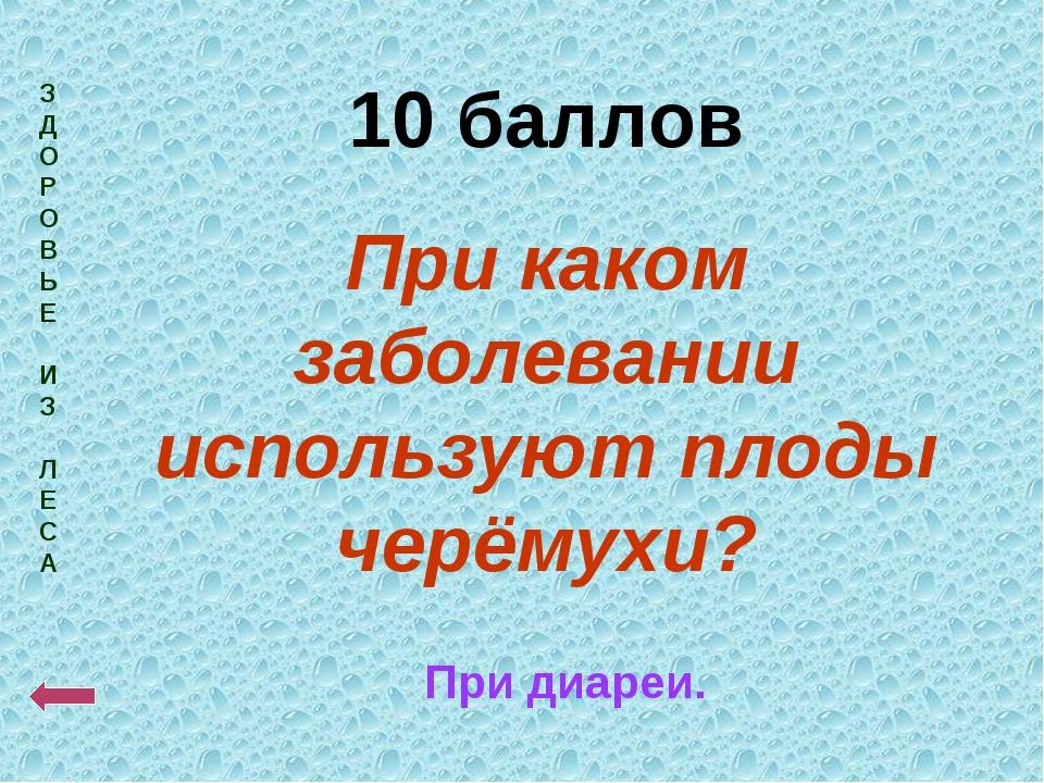 З Д О Р О В Ь Е И З Л Е С А 10 баллов При каком заболевании используют плоды...