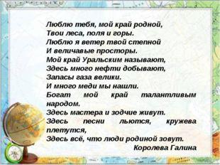 Люблю тебя, мой край родной, Твои леса, поля и горы. Люблю я ветер твой степ