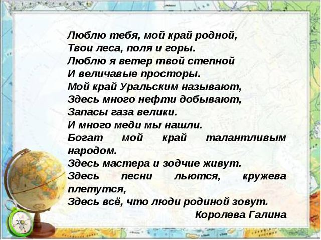 Люблю тебя, мой край родной, Твои леса, поля и горы. Люблю я ветер твой степ...