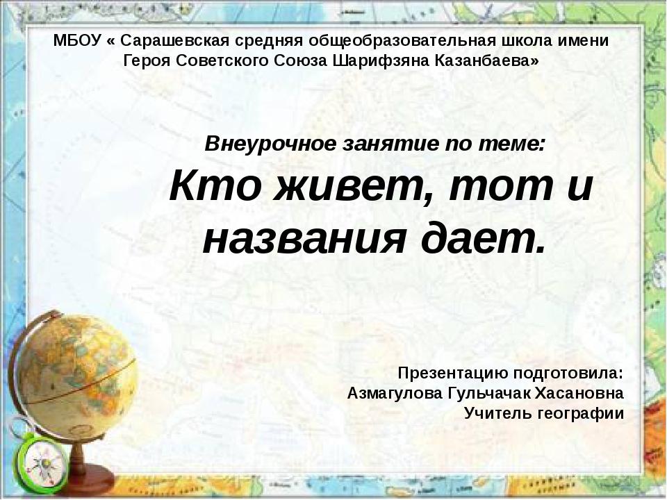 МБОУ « Сарашевская средняя общеобразовательная школа имени Героя Советского...