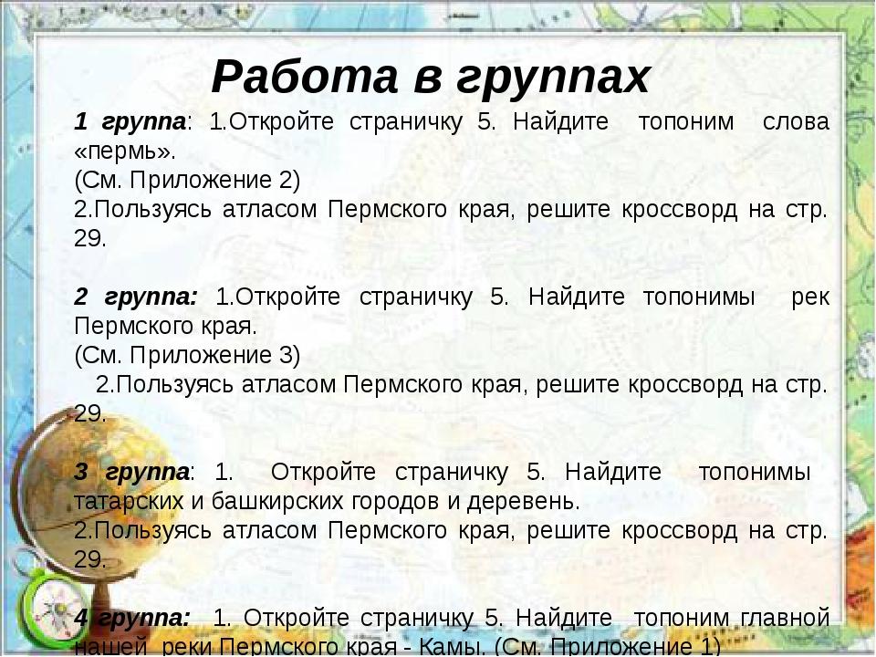 Работа в группах 1 группа: 1.Откройте страничку 5. Найдите топоним слова «пе...