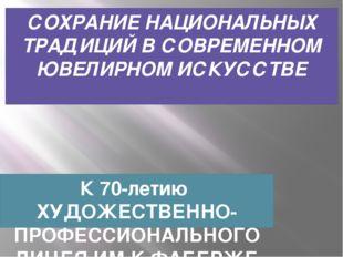 СОХРАНИЕ НАЦИОНАЛЬНЫХ ТРАДИЦИЙ В СОВРЕМЕННОМ ЮВЕЛИРНОМ ИСКУССТВЕ К 70-летию Х