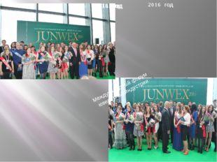 Международный форум ювелирной индустрии 2016 год 2016 год 2016 год 2016 год 2