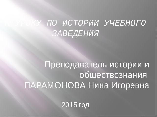 К УРОКУ ПО ИСТОРИИ УЧЕБНОГО ЗАВЕДЕНИЯ Преподаватель истории и обществознания...
