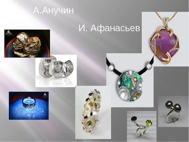 А.Анучин И. Афанасьев