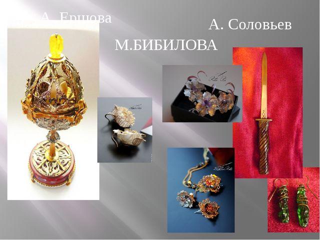 А. Ершова А. Соловьев М.БИБИЛОВА