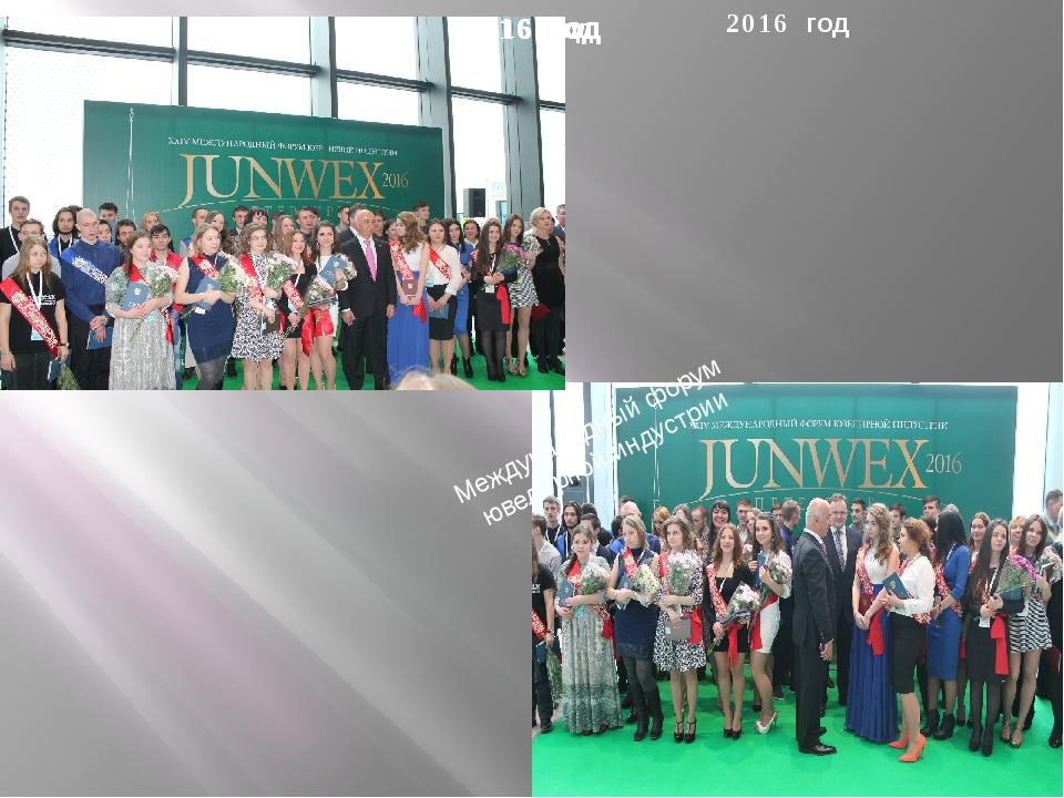 Международный форум ювелирной индустрии 2016 год 2016 год 2016 год 2016 год 2...