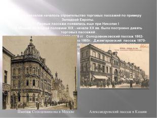 Кроме вокзалов началось строительство торговых пассажей по примеру Западной Е