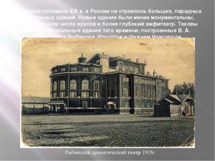 Во второй половине XIX в. в России не строилось больших, парадных театральных