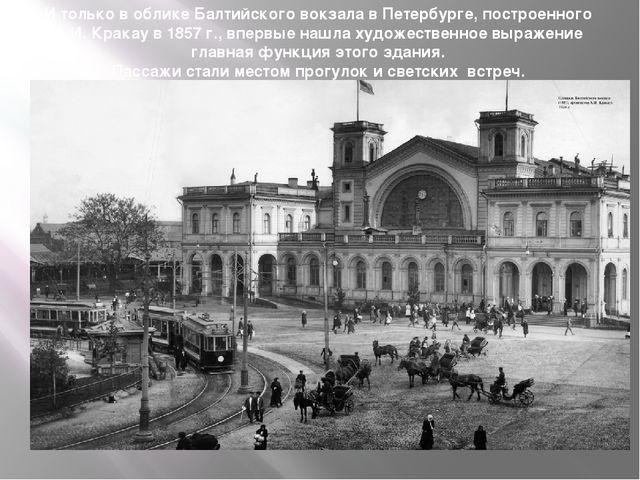 И только в облике Балтийского вокзала в Петербурге, построенного А.И. Кракау...