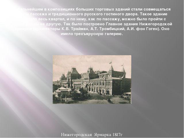 В дальнейшем в композициях больших торговых зданий стали совмещаться черты па...