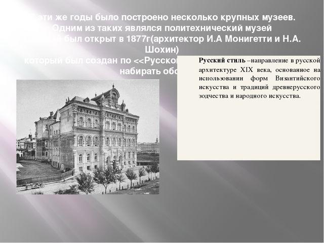 В эти же годы было построено несколько крупных музеев. Одним из таких являлся...