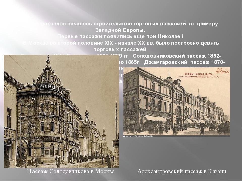 Кроме вокзалов началось строительство торговых пассажей по примеру Западной Е...
