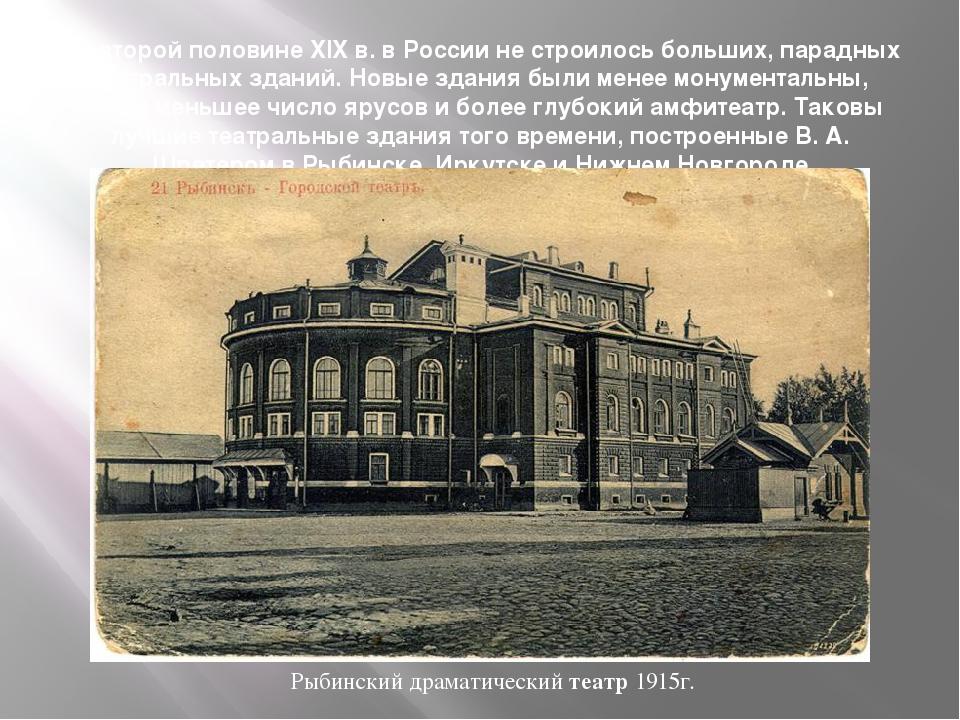 Во второй половине XIX в. в России не строилось больших, парадных театральных...