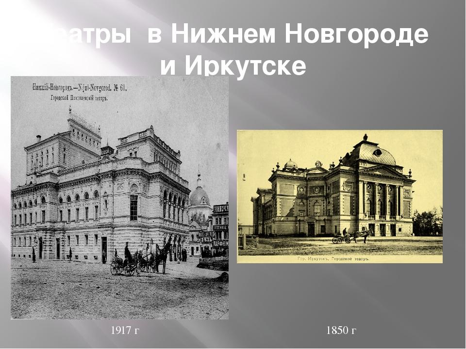 Театры в Нижнем Новгороде и Иркутске 1917 г 1850 г