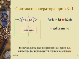 * * Синтаксис оператора при k3=1 for k := k1 to k2 do < действие >; k = k1, k
