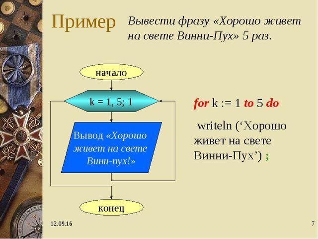 * * Пример Вывести фразу «Хорошо живет на свете Винни-Пух» 5 раз. for k := 1...