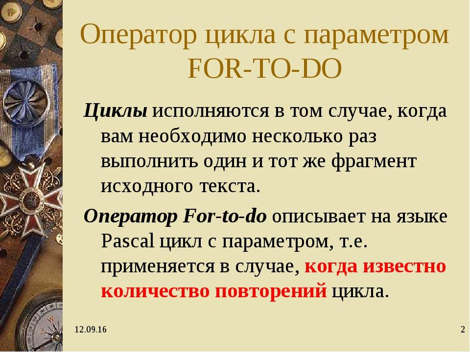 * * Оператор цикла с параметром FOR-TO-DO Циклы исполняются в том случае, ког...